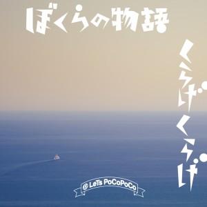 double_5mm_2disc_bokura_fix